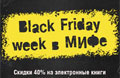 МИФ: Black Friday Week начинается